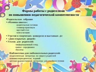 Формы работы с родителями по повышению педагогической компетентности Родитель