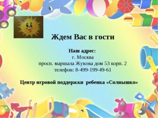 Ждем Вас в гости Наш адрес: г. Москва просп. маршала Жукова дом 53 корп. 2 те
