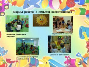 Формы работы с семьями воспитанников совместная деятельность с педагогом сам