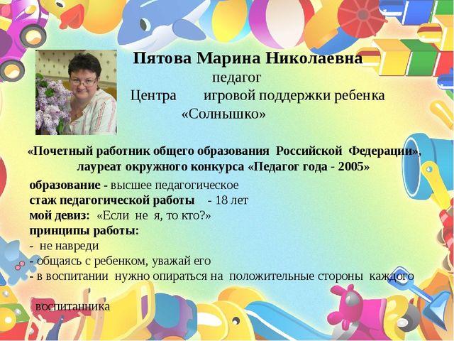 Пятова Марина Николаевна педагог Центра игровой поддержки ребенка «Солнышко»...