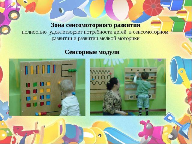 Зона сенсомоторного развития полностью удовлетворяет потребности детей в сенс...