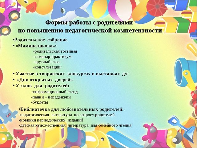 Формы работы с родителями по повышению педагогической компетентности Родитель...
