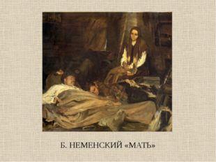 Б. НЕМЕНСКИЙ «МАТЬ»