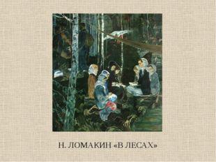 Н. ЛОМАКИН «В ЛЕСАХ»