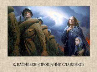 К. ВАСИЛЬЕВ «ПРОЩАНИЕ СЛАВЯНКИ»