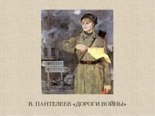 В. ПАНТЕЛЕЕВ «ДОРОГИ ВОЙНЫ»