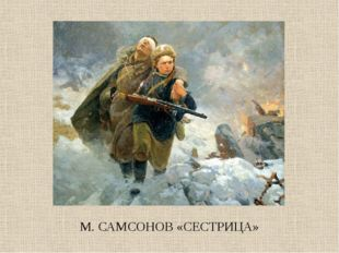 М. САМСОНОВ «СЕСТРИЦА»