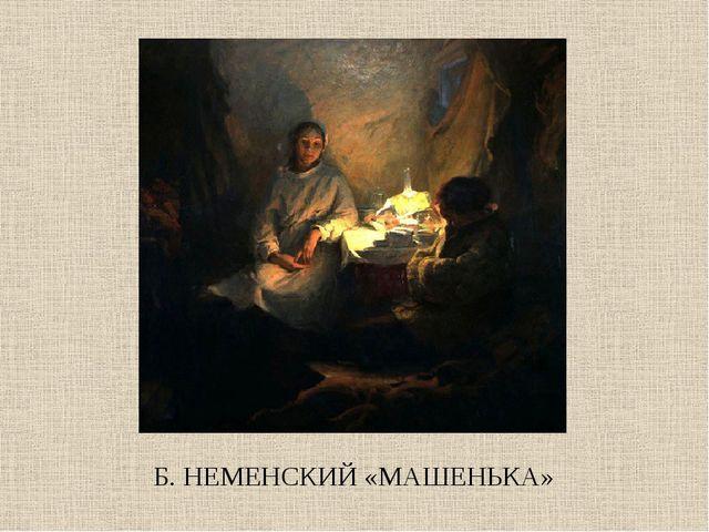 Б. НЕМЕНСКИЙ «МАШЕНЬКА»