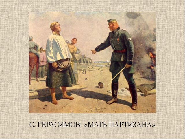 С. ГЕРАСИМОВ «МАТЬ ПАРТИЗАНА»