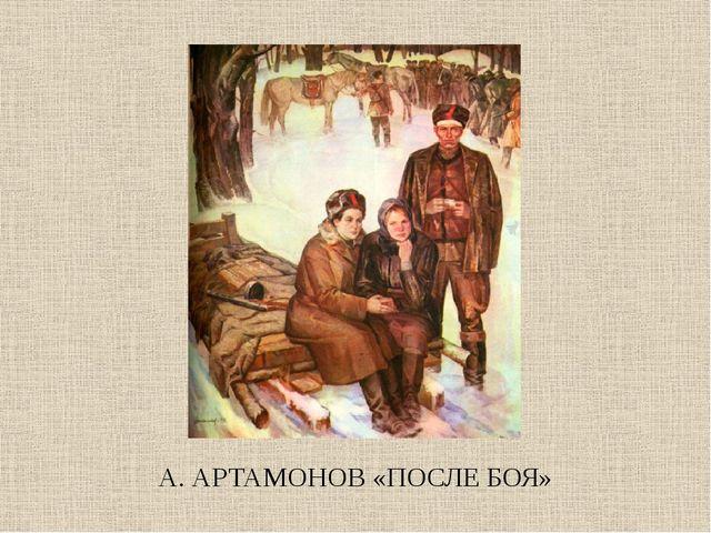 А. АРТАМОНОВ «ПОСЛЕ БОЯ»