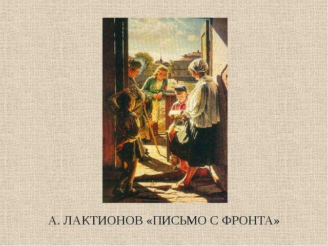 А. ЛАКТИОНОВ «ПИСЬМО С ФРОНТА»