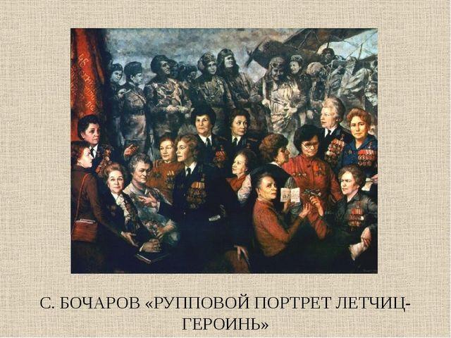 С. БОЧАРОВ «РУППОВОЙ ПОРТРЕТ ЛЕТЧИЦ-ГЕРОИНЬ»