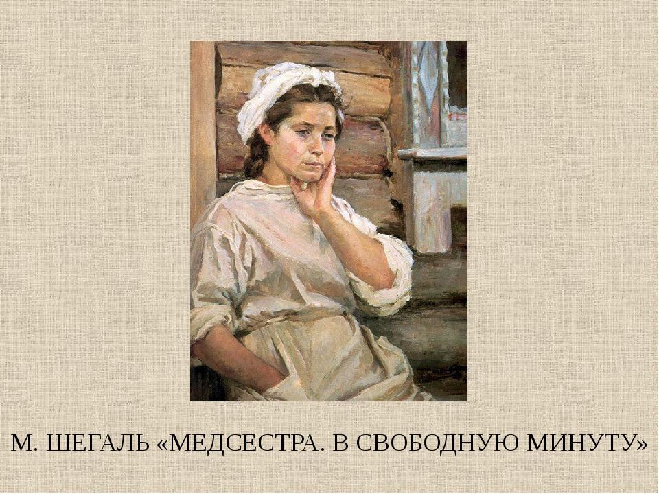 М. ШЕГАЛЬ «МЕДСЕСТРА. В СВОБОДНУЮ МИНУТУ»