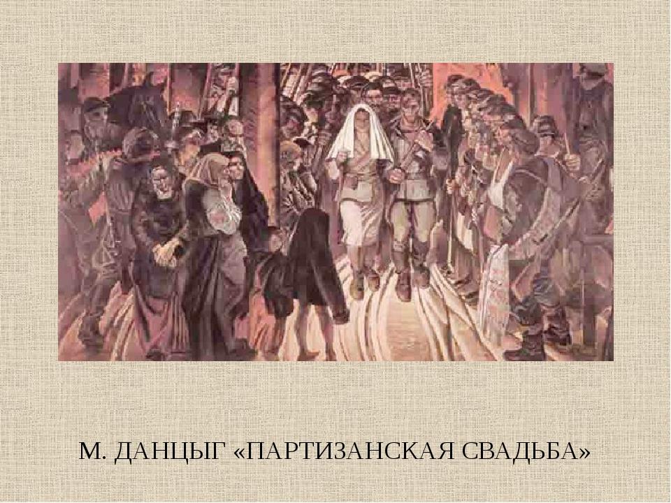 М. ДАНЦЫГ «ПАРТИЗАНСКАЯ СВАДЬБА»