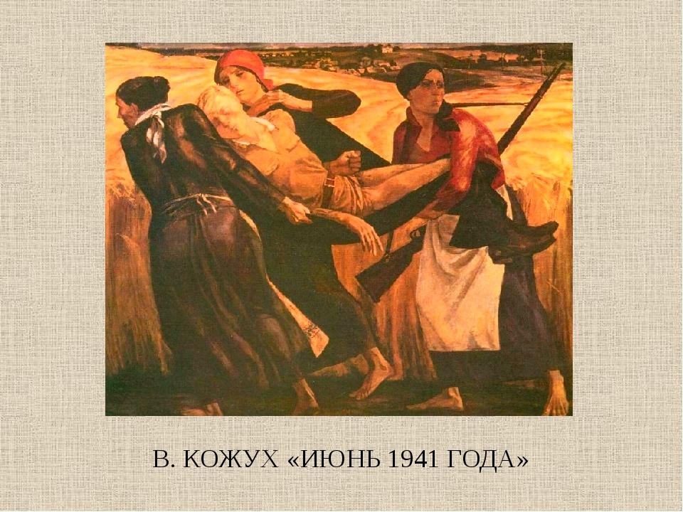 В. КОЖУХ «ИЮНЬ 1941 ГОДА»