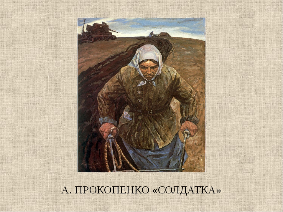 А. ПРОКОПЕНКО «СОЛДАТКА»