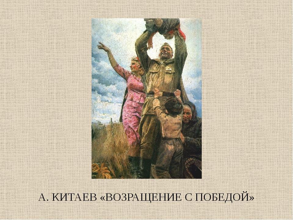 А. КИТАЕВ «ВОЗРАЩЕНИЕ С ПОБЕДОЙ»