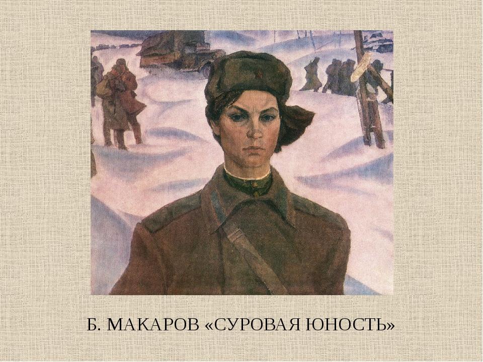 Б. МАКАРОВ «СУРОВАЯ ЮНОСТЬ»