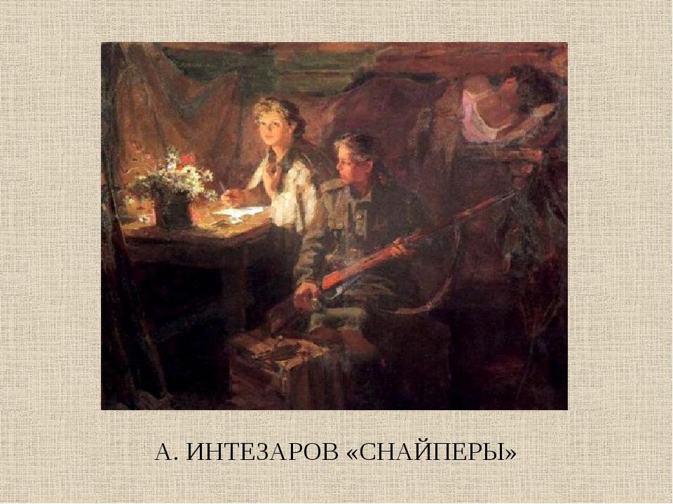 А. ИНТЕЗАРОВ «СНАЙПЕРЫ»