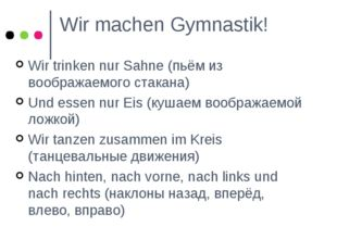 Wir machen Gymnastik! Wir trinken nur Sahne (пьём из воображаемого стакана) U