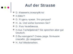 Аuf der Strasse D. Извините,пожалуйста! H.Bitte?! D. Я здесь чужaя. Это ратуш