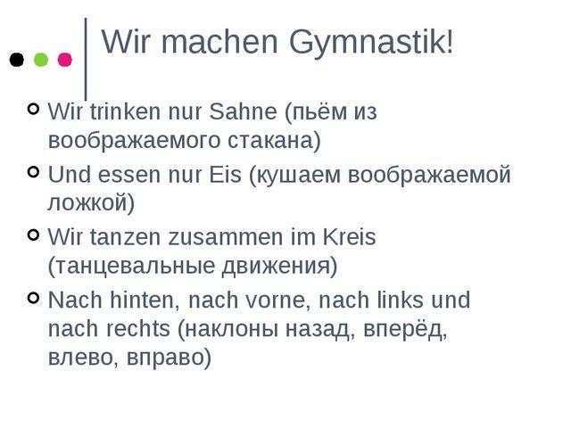 Wir machen Gymnastik! Wir trinken nur Sahne (пьём из воображаемого стакана) U...