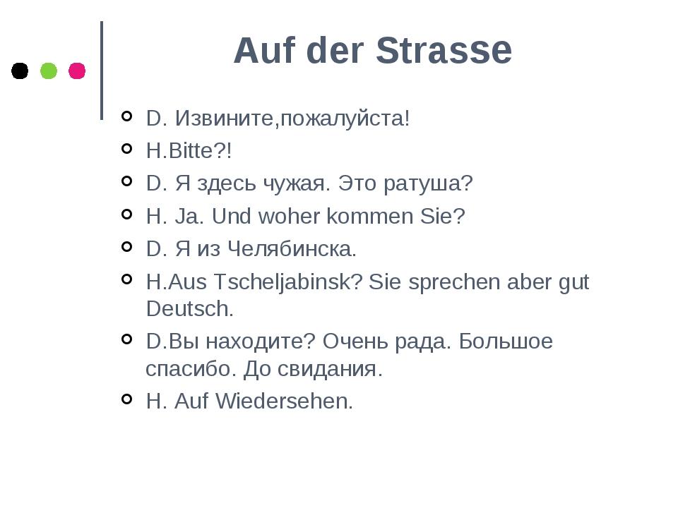 Аuf der Strasse D. Извините,пожалуйста! H.Bitte?! D. Я здесь чужaя. Это ратуш...