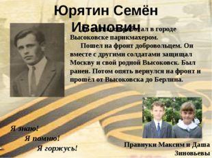 Юрятин Семён Иванович Я знаю! Я помню! Я горжусь! Правнуки Максим и Даша Зино