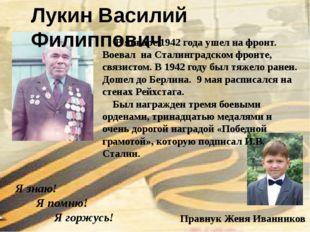 Лукин Василий Филиппович Я знаю! Я помню! Я горжусь! Правнук Женя Иванников В