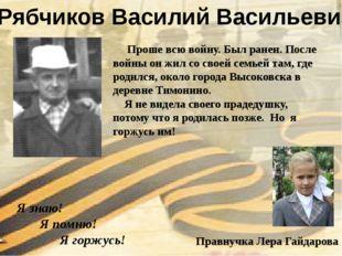 Я знаю! Я помню! Я горжусь! Рябчиков Василий Васильевич Правнучка Лера Гайдар