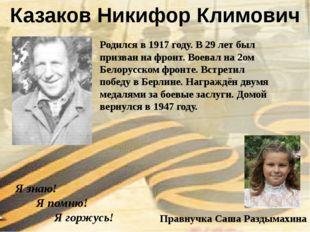 Казаков Никифор Климович Я знаю! Я помню! Я горжусь! Правнучка Саша Раздымахи