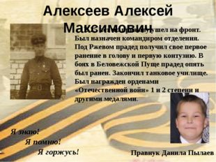 Алексеев Алексей Максимович Я знаю! Я помню! Я горжусь! Правнук Данила Пылаев