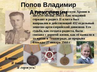 Попов Владимир Алексеевич Призван я был в Советскую Армию в августе месяце 19