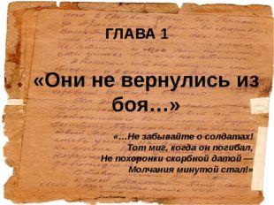 «Они не вернулись из боя…» ГЛАВА 1 «…Не забывайте о солдатах! Тот миг, когда