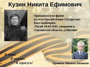 Кузин Никита Ефимович Призывался на фронт из села Пролей-Каши (Татарстан). Бы