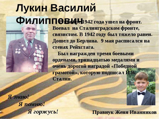 Лукин Василий Филиппович Я знаю! Я помню! Я горжусь! Правнук Женя Иванников В...