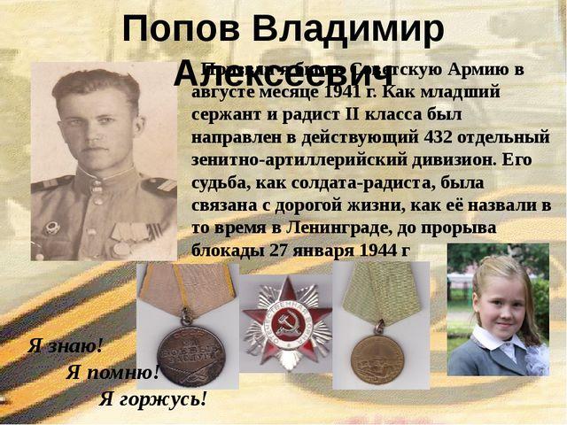 Попов Владимир Алексеевич Призван я был в Советскую Армию в августе месяце 19...