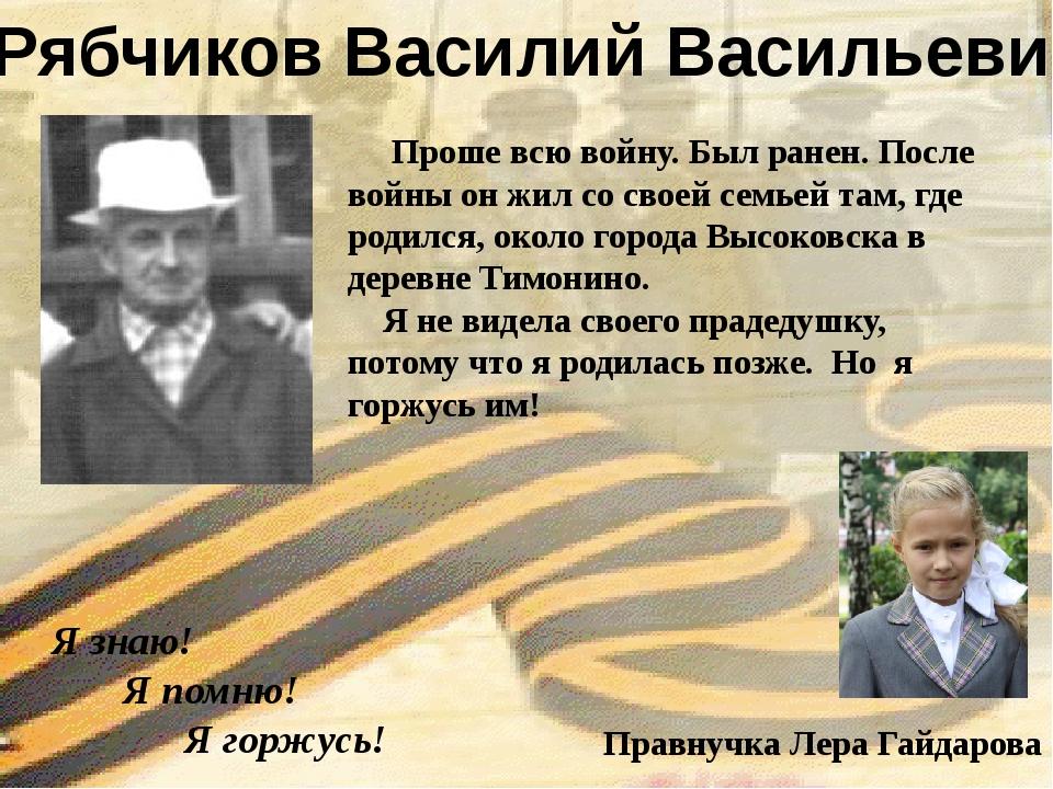 Я знаю! Я помню! Я горжусь! Рябчиков Василий Васильевич Правнучка Лера Гайдар...