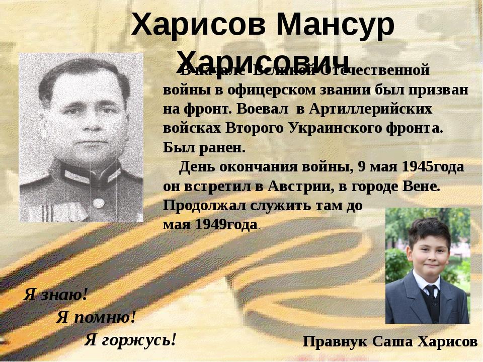 Харисов Мансур Харисович Я знаю! Я помню! Я горжусь! Правнук Саша Харисов В н...