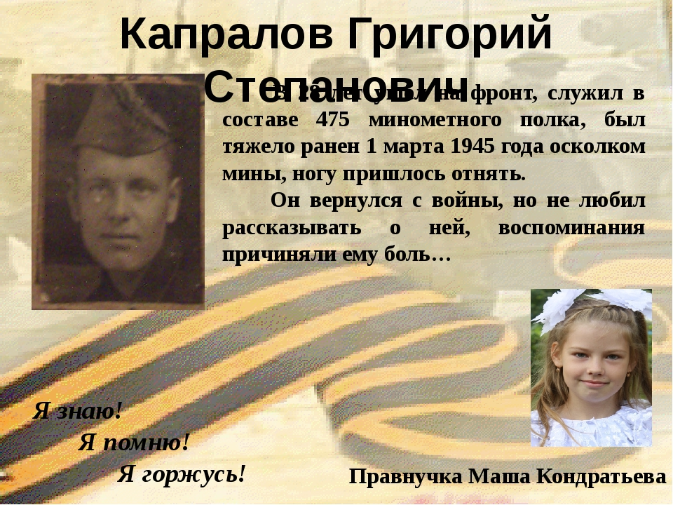 Я знаю! Я помню! Я горжусь! Капралов Григорий Степанович Правнучка Маша Кондр...