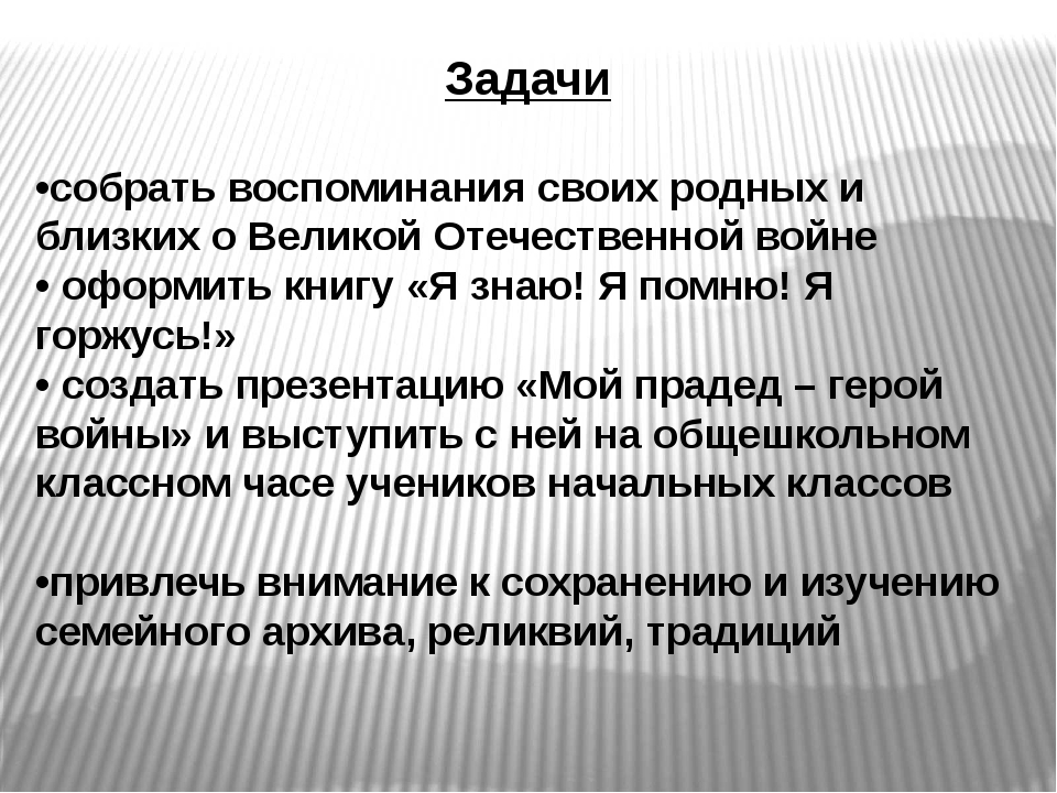 Задачи •собрать воспоминания своих родных и близких о Великой Отечественной в...