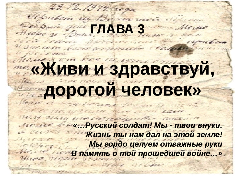 ГЛАВА 3 «Живи и здравствуй, дорогой человек» «…Русский солдат! Мы - твои внук...
