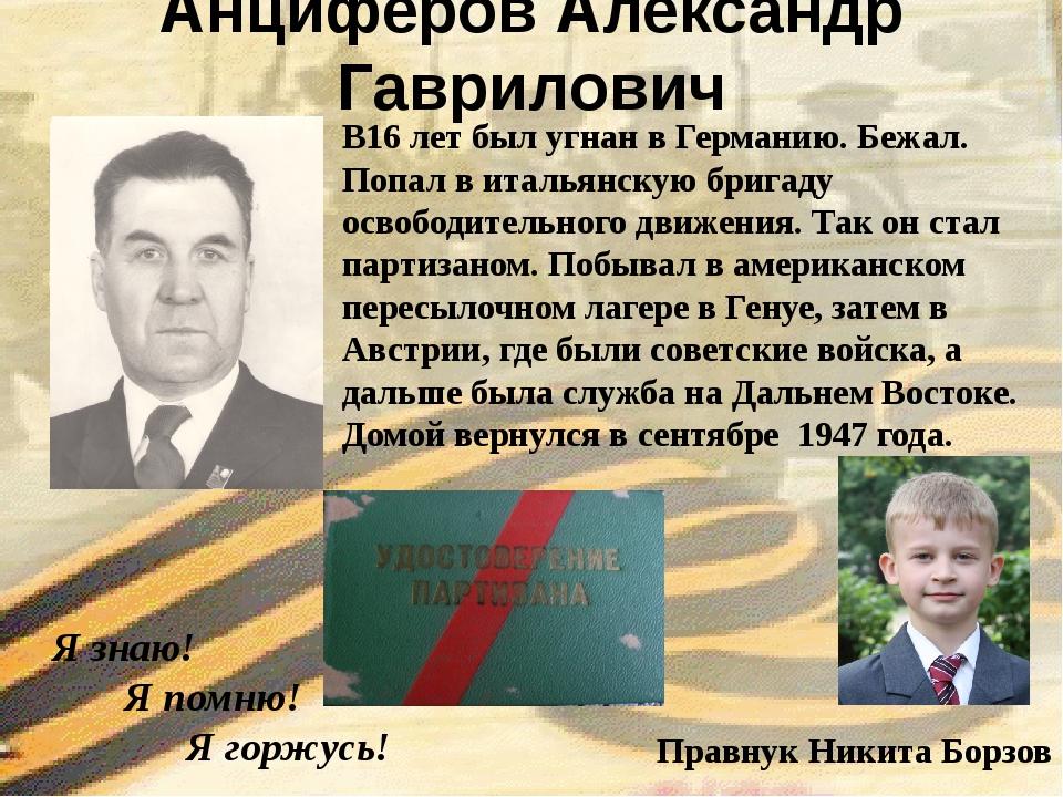 Я знаю! Я помню! Я горжусь! Анциферов Александр Гаврилович Правнук Никита Бор...