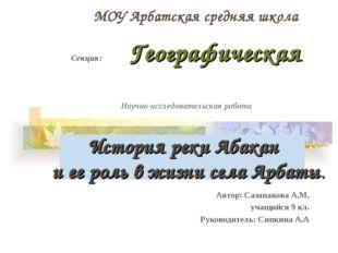 Автор: Сазанакова А.М. учащийся 9 кл. Руководитель: Сипкина А.А МОУ Арбатска