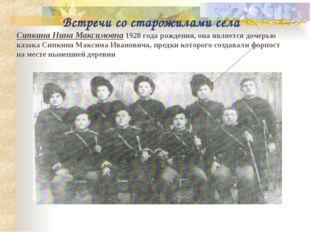Встречи со старожилами села Сипкина Нина Максимовна 1928 года рождения, она