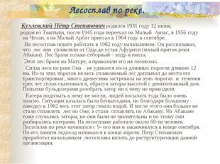 Лесосплав по реке. Кухлевский Пётр Степанович родился 1931 году 12 июня, род