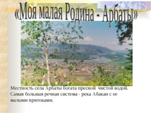 Местность села Арбаты богата пресной чистой водой. Самая большая речная систе