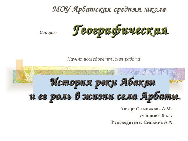 Автор: Сазанакова А.М. учащийся 9 кл. Руководитель: Сипкина А.А МОУ Арбатска...