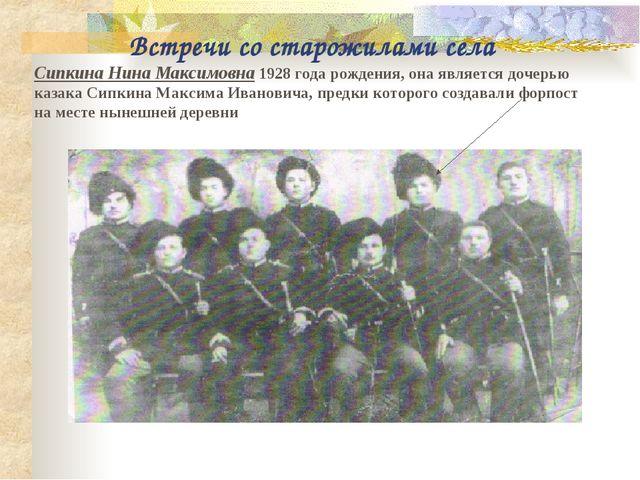 Встречи со старожилами села Сипкина Нина Максимовна 1928 года рождения, она...