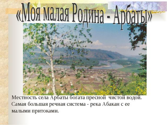 Местность села Арбаты богата пресной чистой водой. Самая большая речная систе...